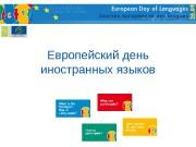 1 Европейский день иностранных языков  2 Какую