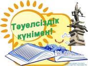 Презентация den nezavisimostiyana