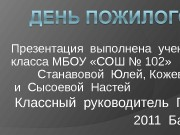 Презентация den pozhilogo cheloveka