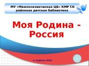 Моя Родина — Россия МУ «Межпоселенческая ЦБ» КМР