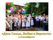 «День Семьи, Любви и Верности» вв