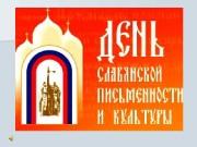 Презентация den slavayanskoy pismennosti 2