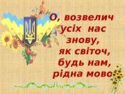 Презентация den ukrainskoi pisemnosti ta movi 1