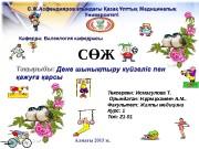 Презентация Дене шынытыру кйзеліс пен ажуа арсы