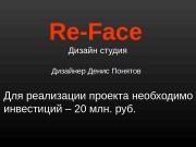 Презентация Денис Понятов дизайн-студия Re-Face