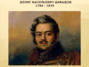 ДЕНИС ВАСИЛЬЕВИЧ ДАВЫДОВ 1784 — 1839  СЫН