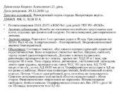 Денисенко Кирилл Алексеевич 21 день Дата рождения: 29.
