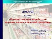 Презентация Денисова А.С.