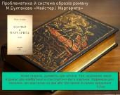 М. Кононов © 2009 E-mail: mvk@univ. kiev. ua