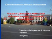 Презентация densauly 1179 i o 1171 an bayl 1257 mir sapasy