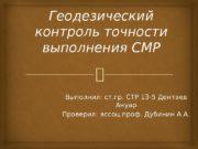 Геодезический контроль точности выполнения СМР Выполнил: ст. гр.