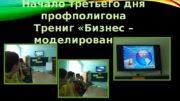 Начало третьего дня профполигона Трениг «Бизнес – моделирование»