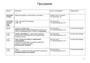 Презентация ДЕНЬ АВТОРСКОГО ПРАВА-Программа 2