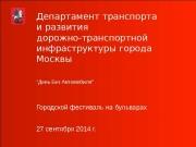 Презентация День без автомобиля 2014 16.09