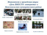 Фотоотчет о проведении акции   «День ВМЕСТО