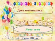 День именинника Лето- осень 2 класс 2016 год