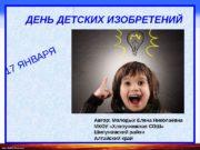 http: //linda 6035. ucoz. ru/  ДЕНЬ ДЕТСКИХ