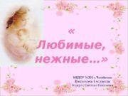 МБДОУ № 356 г. Челябинска Воспитатель 1 мл.