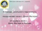 Команда школьного парламента  поздравляет всех с Днем