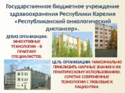 Государственное бюджетное учреждение здравоохранения Республики Карелия  «Республиканский