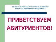 Донецкий национальный технический университет ФАКУЛЬТЕТ ЭКОНОМИКИ И МЕНЕДЖМЕНТА