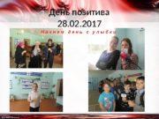 http: //linda 6035. ucoz. ru/ День позитива 28.