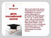 День российской науки традиционно отмечают 8 февраля согласно