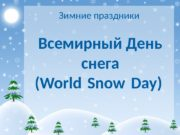 Зимние праздники Всемирный День снега ( World Snow
