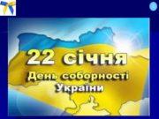 1  День Соборності України  Свято України,