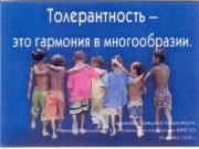 МЕЖДУНАРОДНЫЙ ДЕНЬ ТОЛЕРАНТНОСТИ  «МЫ ЕДИны»  В