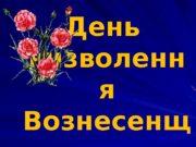 День визволенн я Вознесенщ ини  24 березня