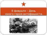 8 февраля – День юного героя-антифашиста.  История