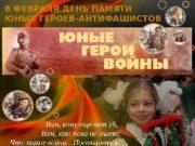 8 ФЕВРАЛЯ ДЕНЬ ПАМЯТИ ЮНЫХ ГЕРОЕВ-АНТИФАШИСТОВ