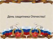 День защитника Отечества!   15 (28) января