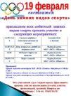 11. 00 -13. 3 0 «Лыжня здоровья»
