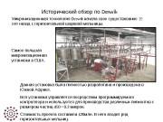 Микронизационная технология Deswik начала свое существование 15 лет