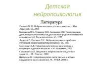 Детская нейропсихология Литература Глозман Ж. М. Нейропсихология детского