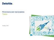 Ноябрь 2014 Региональная программа Томск  Regional recruitment