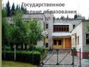 Государственное учреждение образования  «Детский дом № 1
