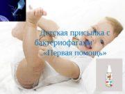 Детская присыпка с бактериофагами    «Первая