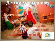 День рождения. Детские праздники Выпускной По всем вопросам