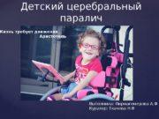 Детский церебральный паралич Выполнила: Пирмагомедова А. Ф Куратор: