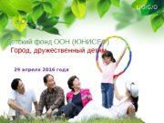 L/O/G/O Детский фонд ООН (ЮНИСЕФ) Город, дружественный детям