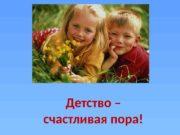 Детство – счастливая пора!  Что такое детство?