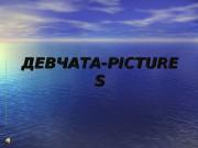 Презентация ДЕВЧАТА-PICTURES