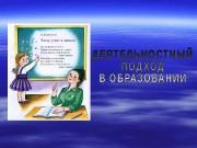 Презентация деят.подход Акимова Любовь Николаевна