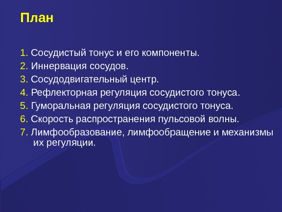 deyatelynosty_sosudov.jpg
