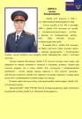 Презентация Дэюба А.В. — Краснодар