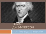 ТОМАС ДЖЕФФЕРСОН 1743 – 1826, Шэдуэлл, Вирджиния