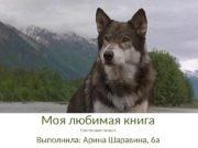 Моя любимая книга Презентация-загадка Выполнила: Арина Шаравина, 6